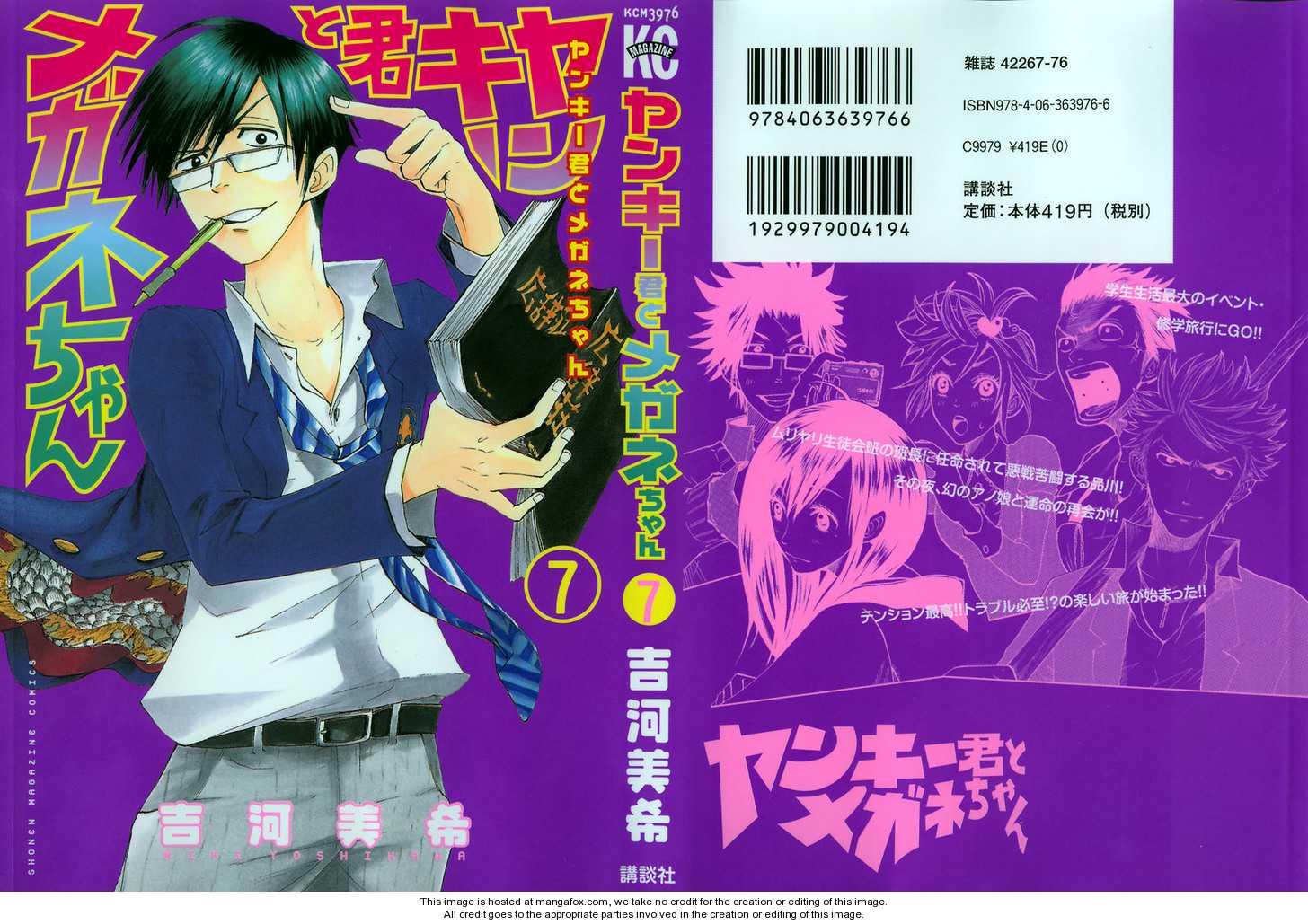 Yankee-kun to Megane-chan 52 Page 1