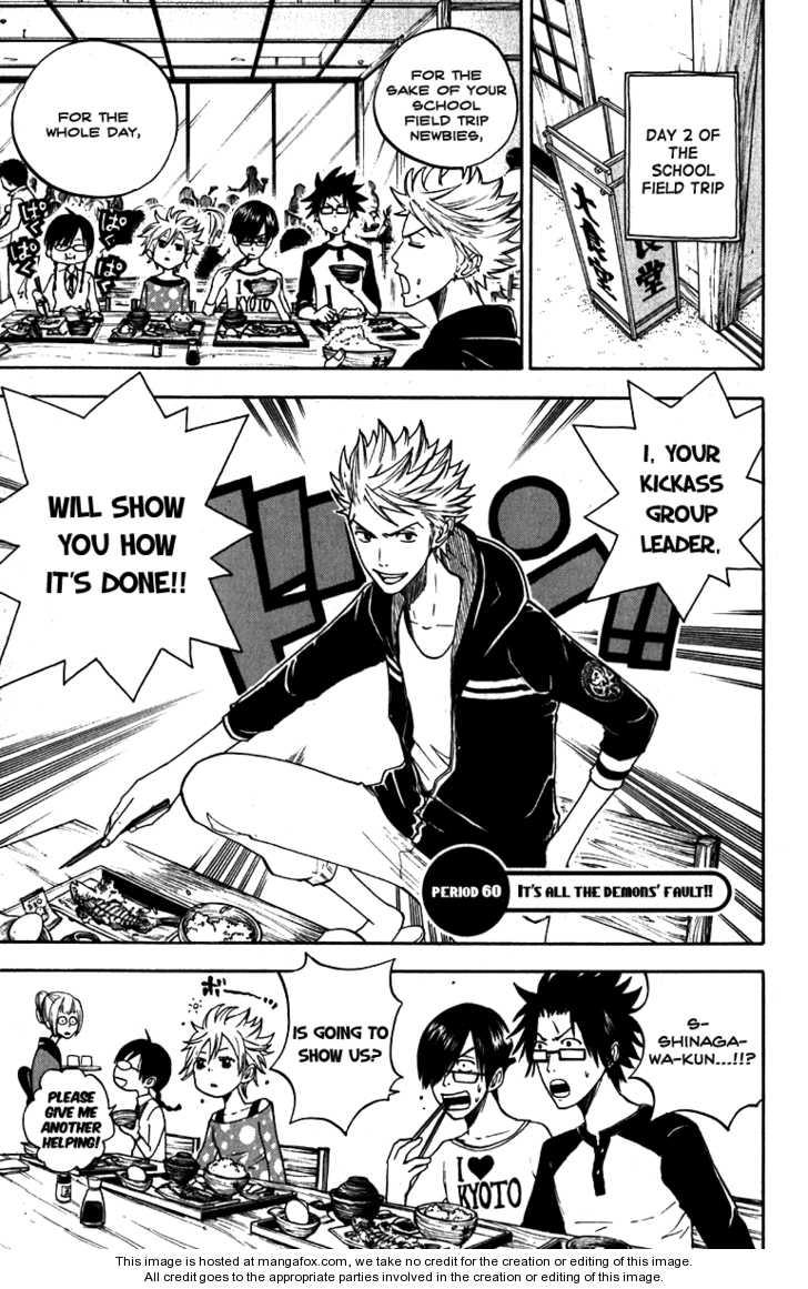 Yankee-kun to Megane-chan 60 Page 1