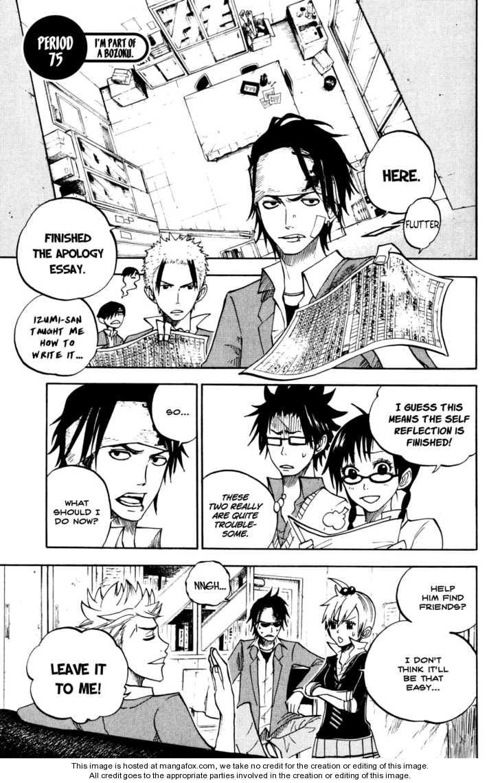 Yankee-kun to Megane-chan 75 Page 2