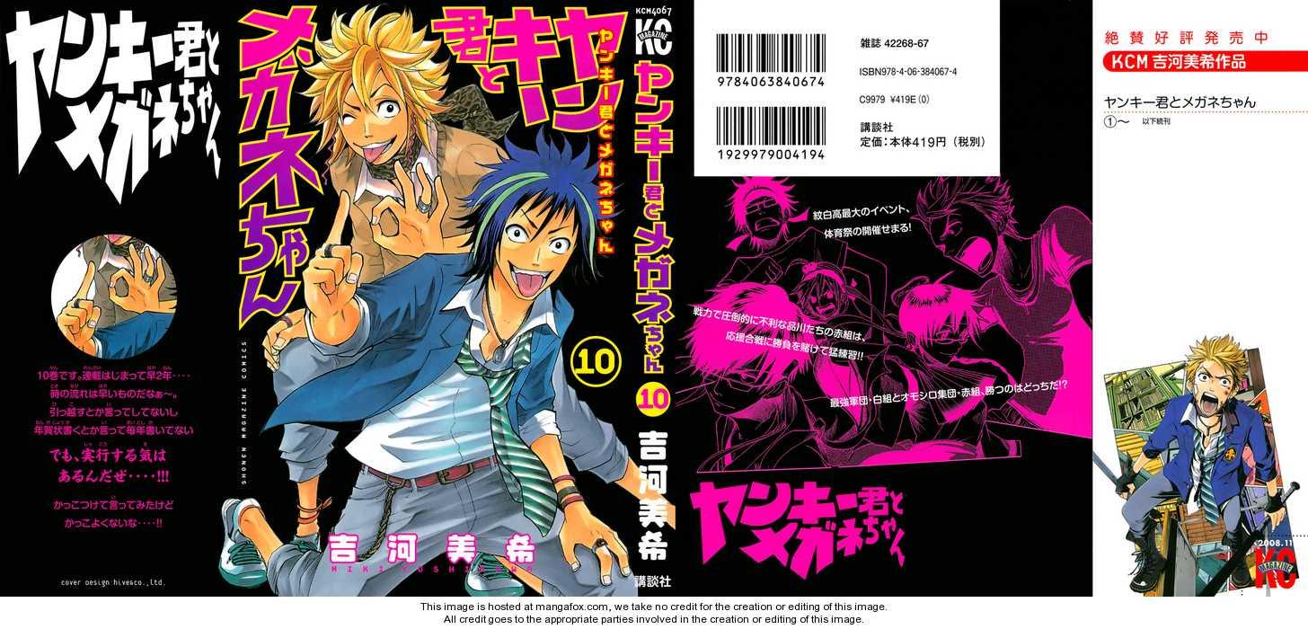 Yankee-kun to Megane-chan 82 Page 1