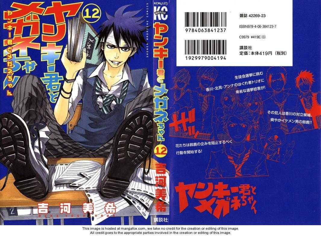 Yankee-kun to Megane-chan 101 Page 1