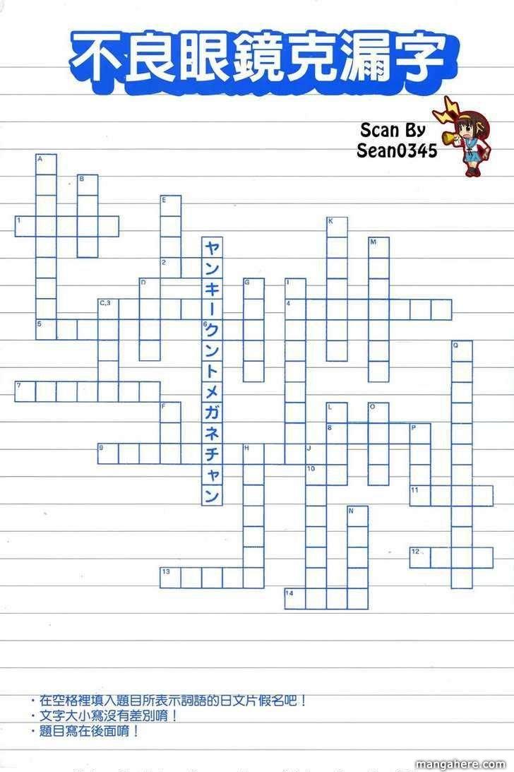 Yankee-kun to Megane-chan 128 Page 2