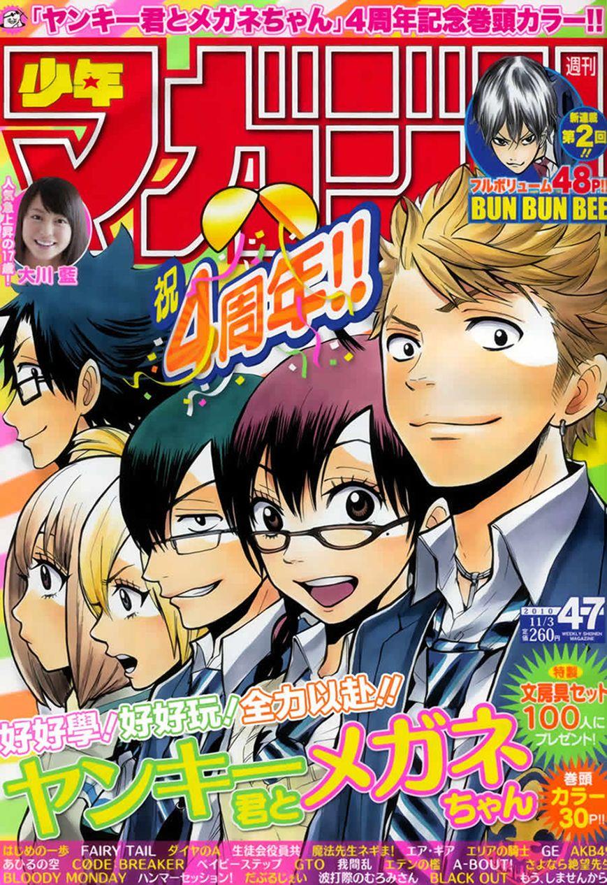 Yankee-kun to Megane-chan 185 Page 1
