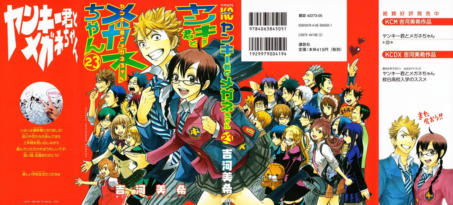 Yankee-kun to Megane-chan 203 Page 2