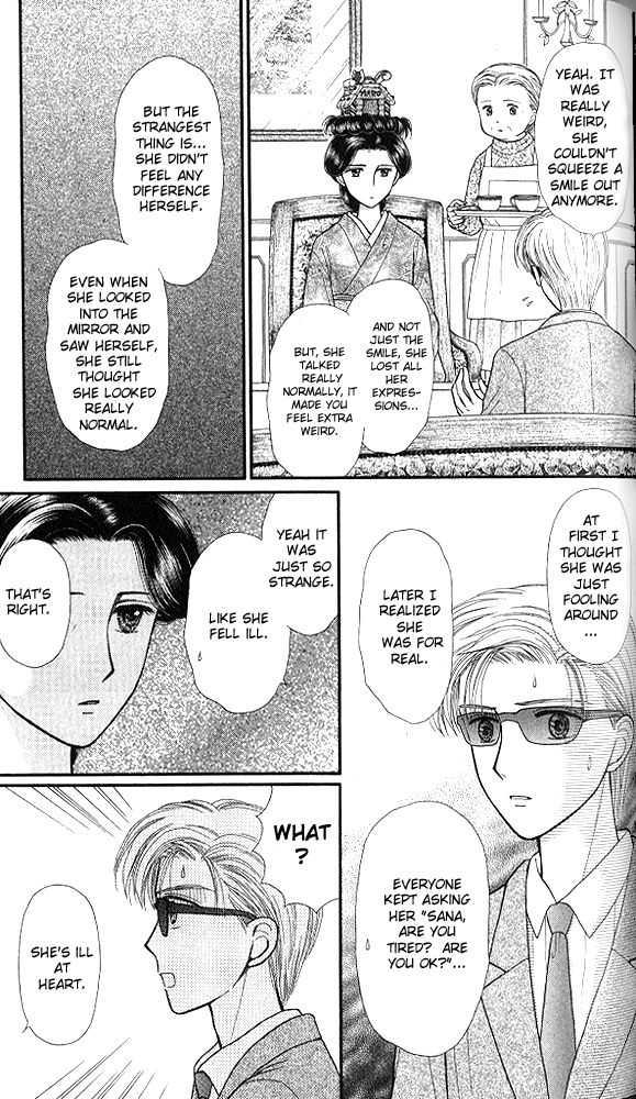 Kodomo no Omocha 5 Page 4
