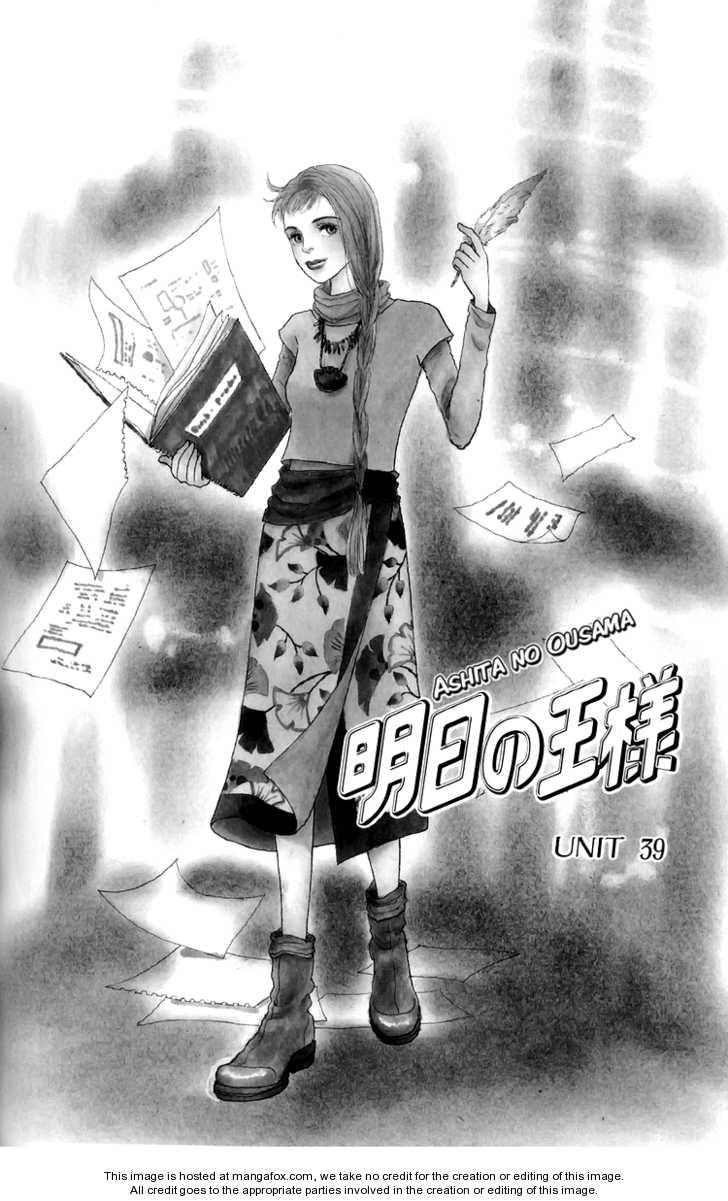 Ashita no Ousama 39 Page 2