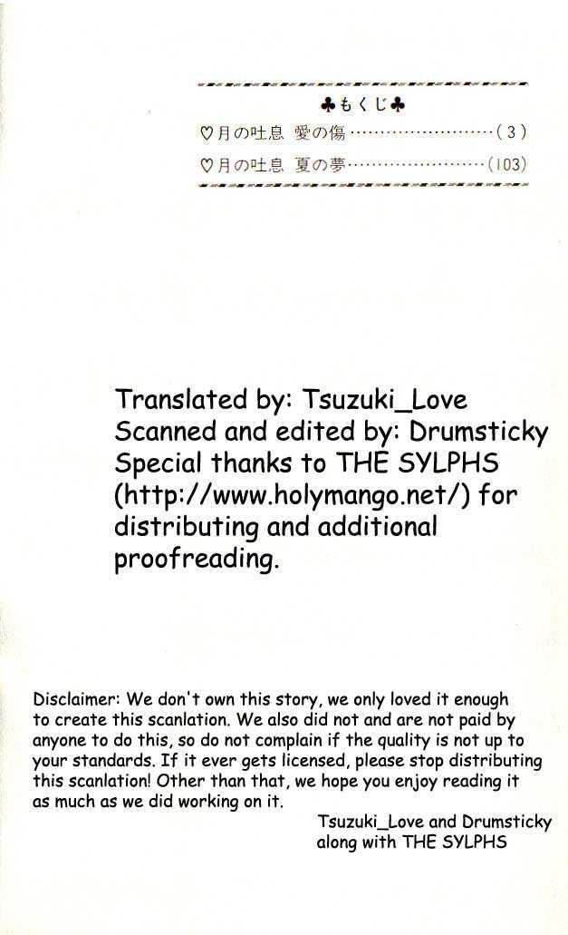 Tsuki no Toiki 1 Page 1