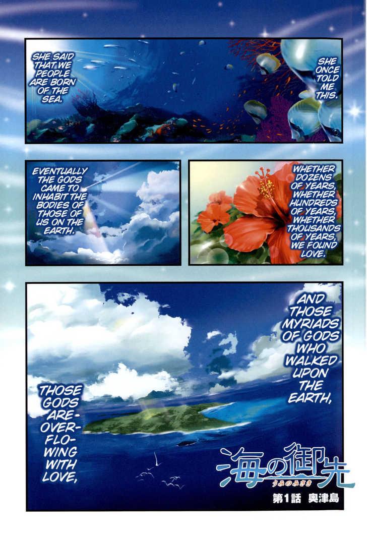 Umi no Misaki 1 Page 1