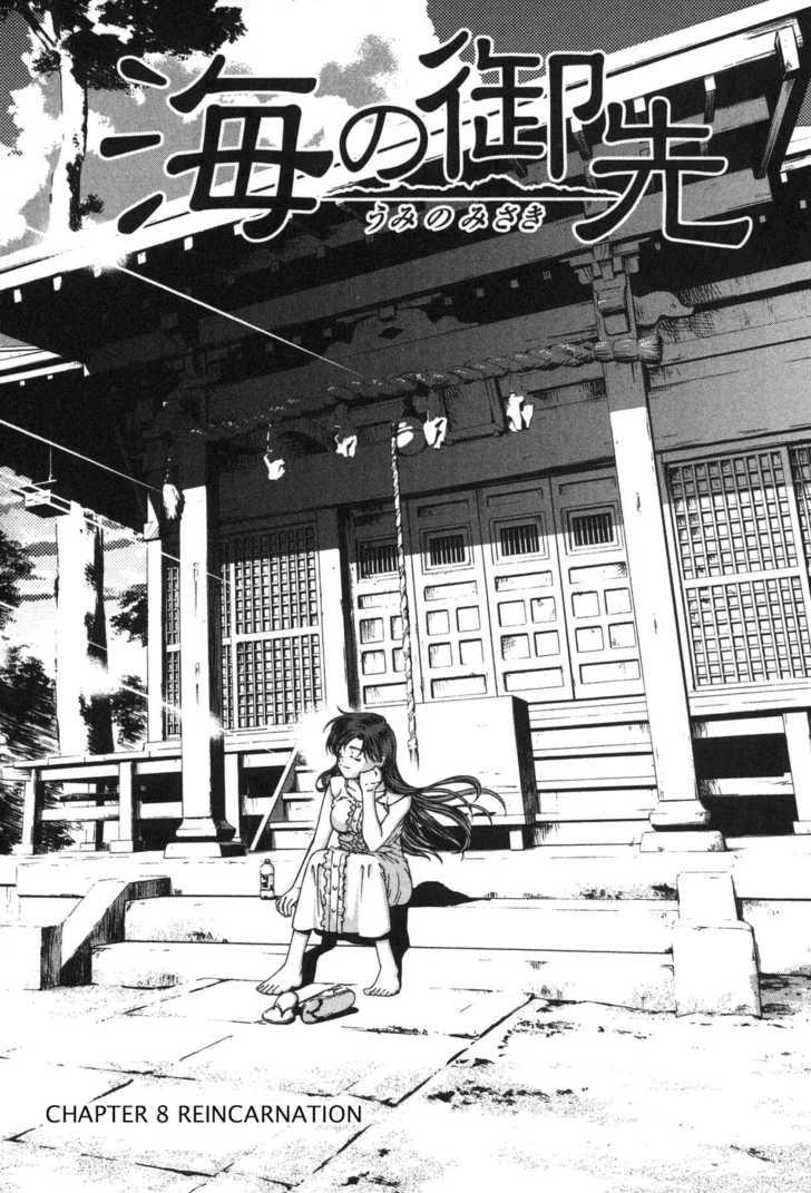Umi no Misaki 8 Page 1