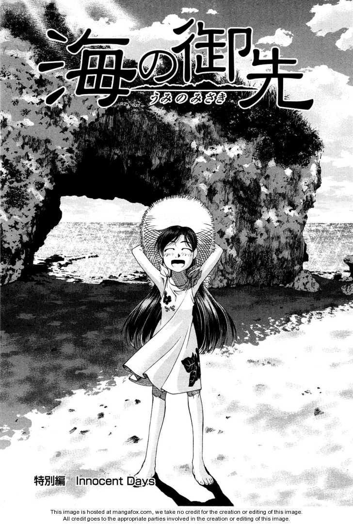 Umi no Misaki 34.5 Page 1
