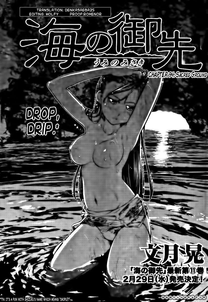 Umi no Misaki 94 Page 1