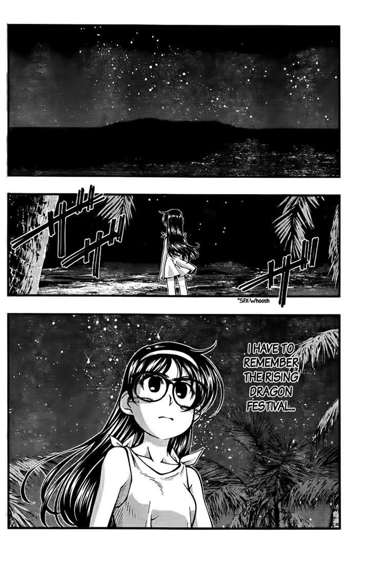 Umi no Misaki 108 Page 2