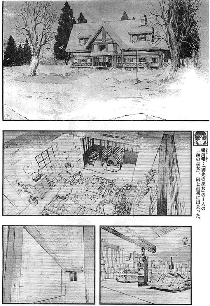 Umi no Misaki 124 Page 2