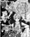 Umi no Chikyuugi Nocturne