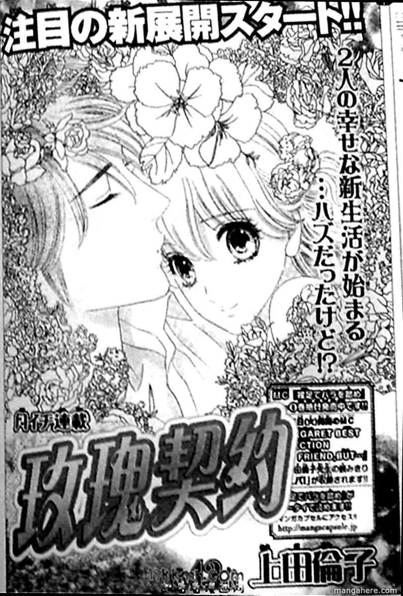 Hadashi de Bara wo Fume 42 Page 1