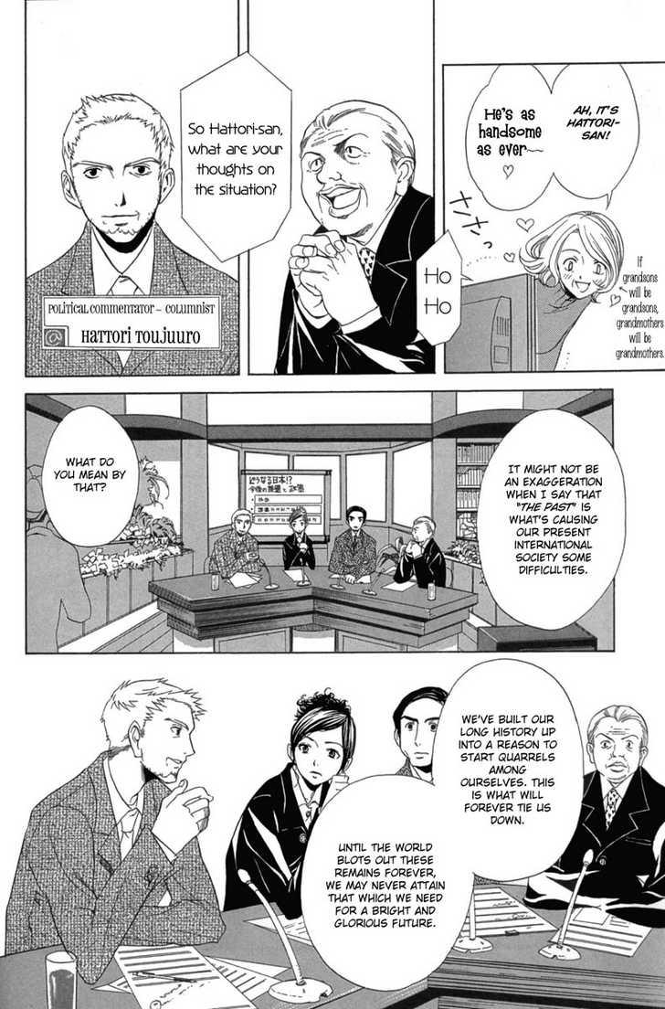 Nabari no Ou 3 Page 2
