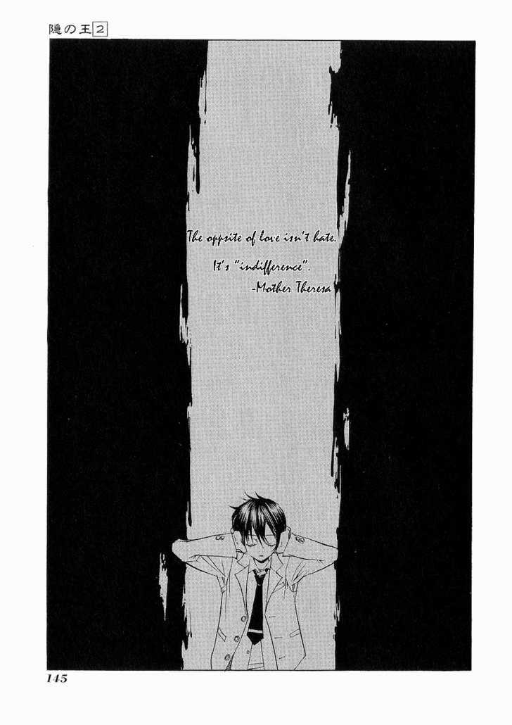 Nabari no Ou 10 Page 1
