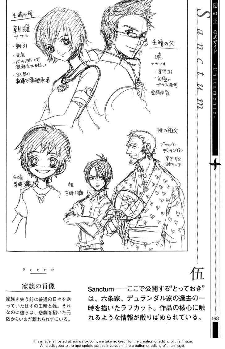 Nabari no Ou 17.5 Page 2