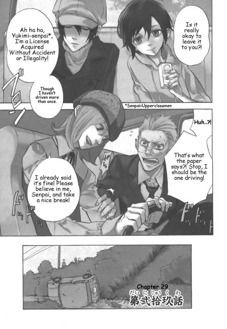 Nabari no Ou 29 Page 2