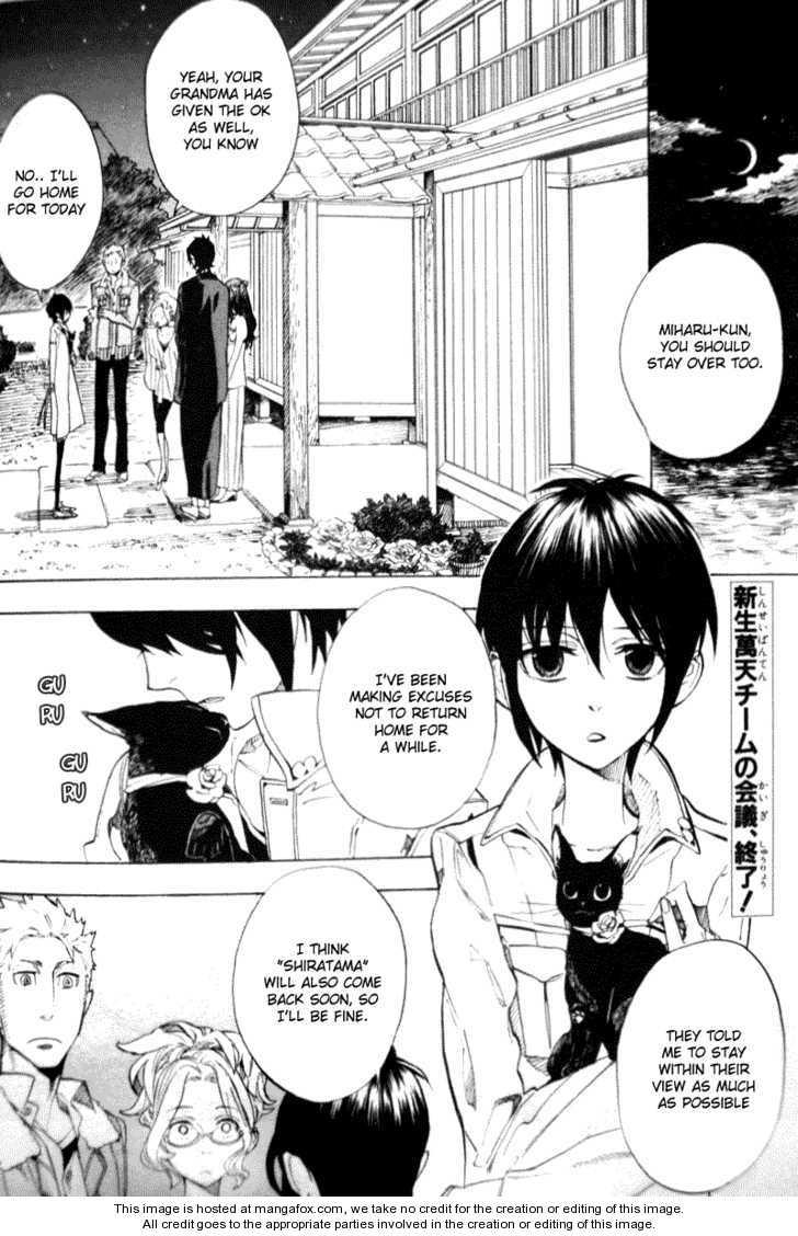 Nabari no Ou 53 Page 2