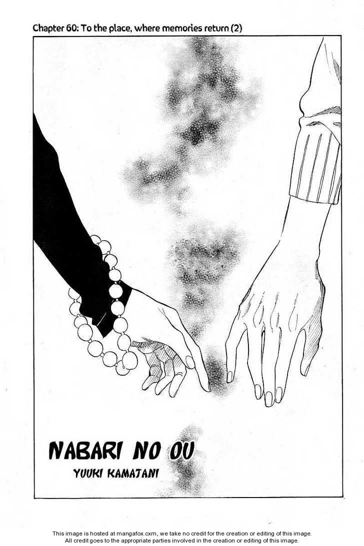 Nabari no Ou 60 Page 1