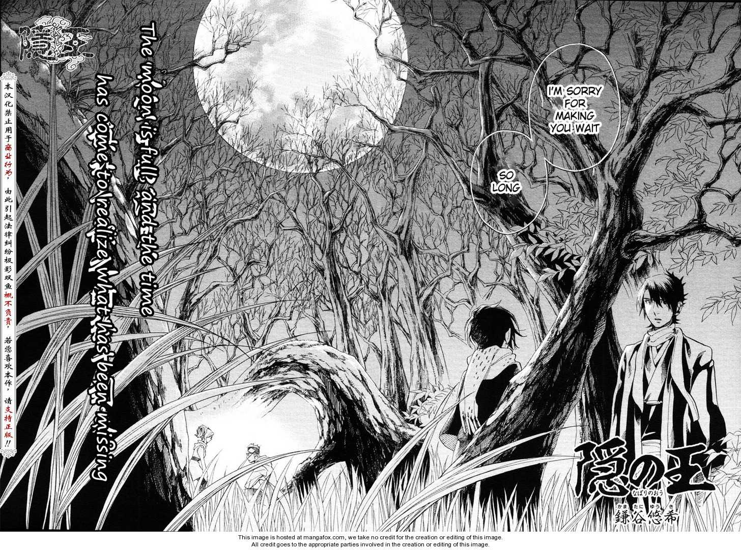 Nabari no Ou 63 Page 2