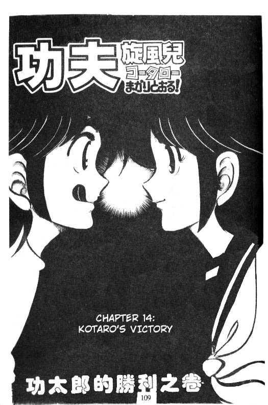 Kotaro Makaritoru 14 Page 1