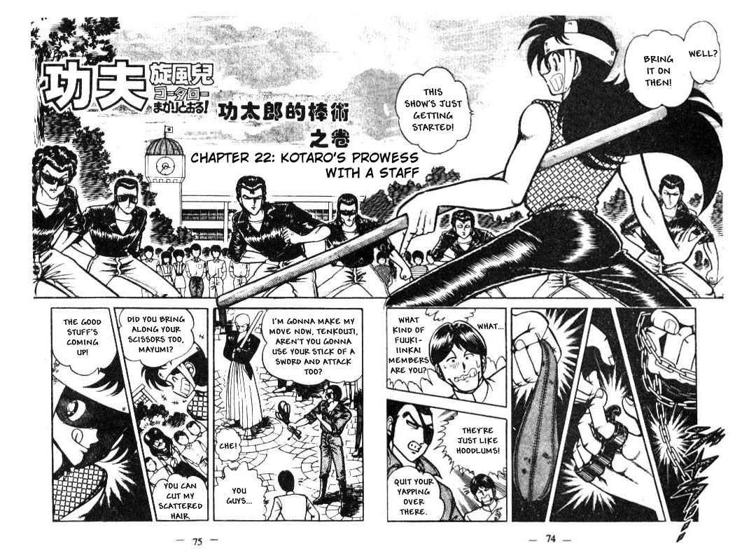 Kotaro Makaritoru 22 Page 1
