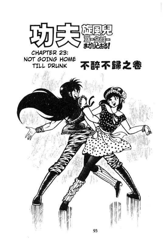 Kotaro Makaritoru 23 Page 1