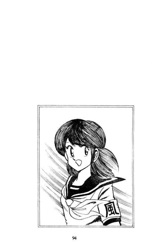 Kotaro Makaritoru 23 Page 2