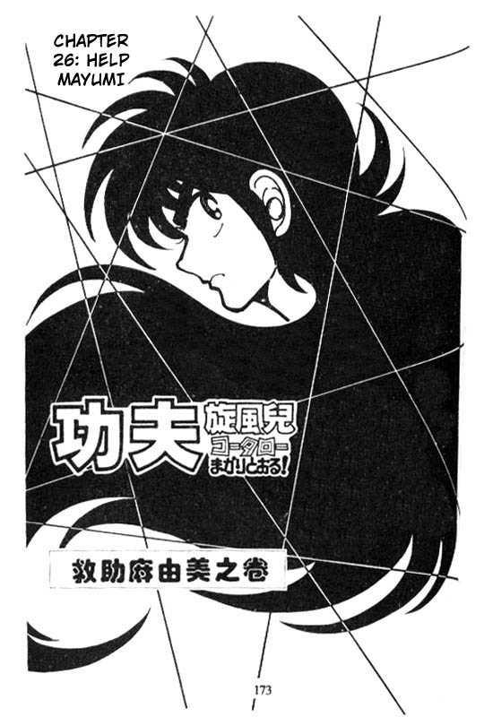 Kotaro Makaritoru 26 Page 1