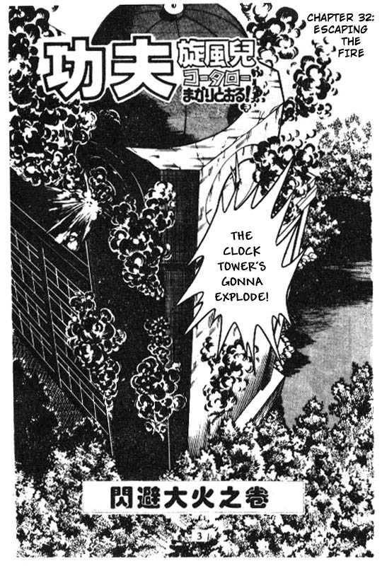 Kotaro Makaritoru 32 Page 2