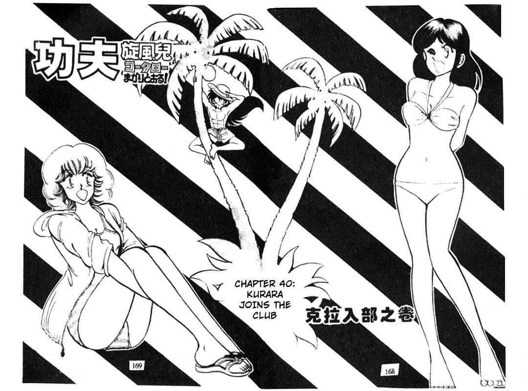 Kotaro Makaritoru 40 Page 2