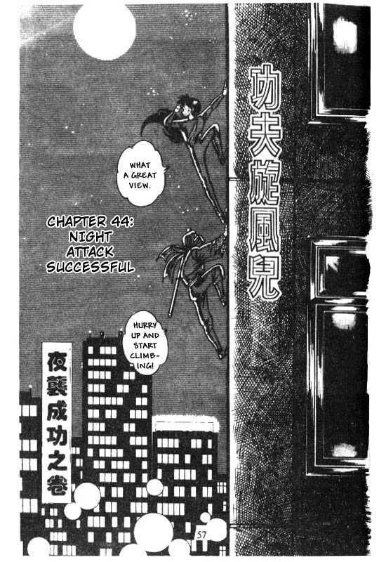 Kotaro Makaritoru 44 Page 1