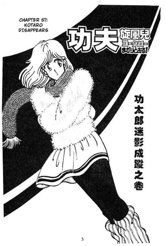Kotaro Makaritoru 57 Page 2