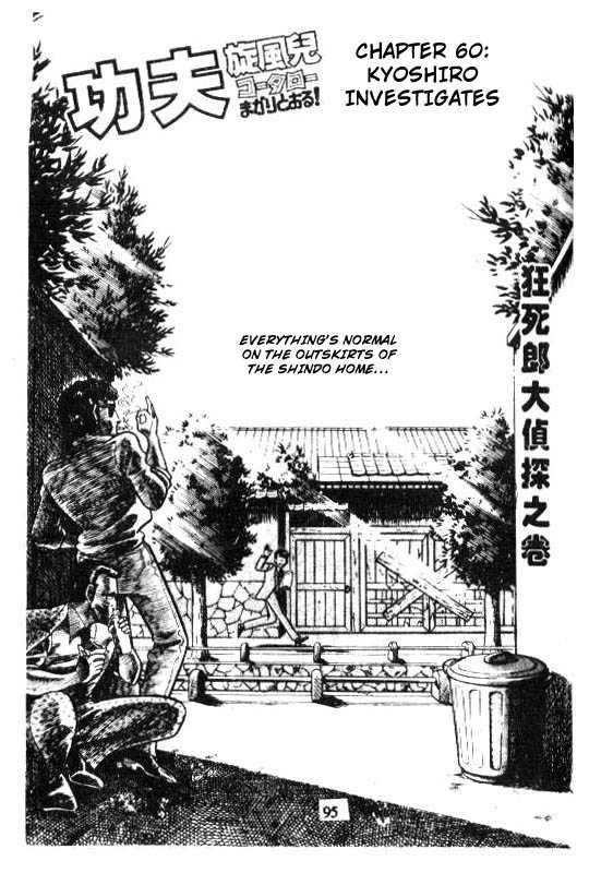 Kotaro Makaritoru 60 Page 1