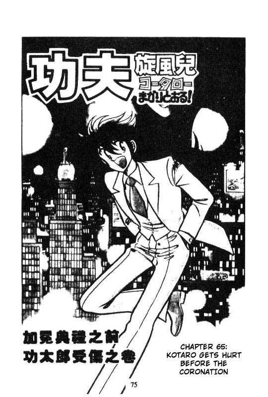 Kotaro Makaritoru 65 Page 1