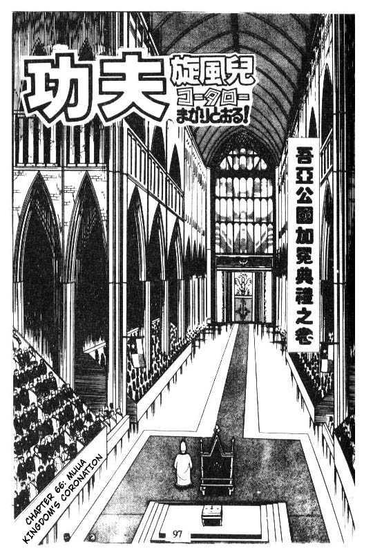 Kotaro Makaritoru 66 Page 1