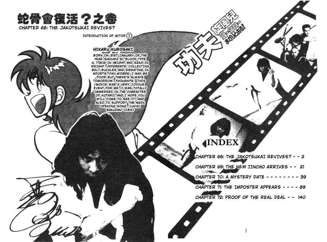 Kotaro Makaritoru 68 Page 1