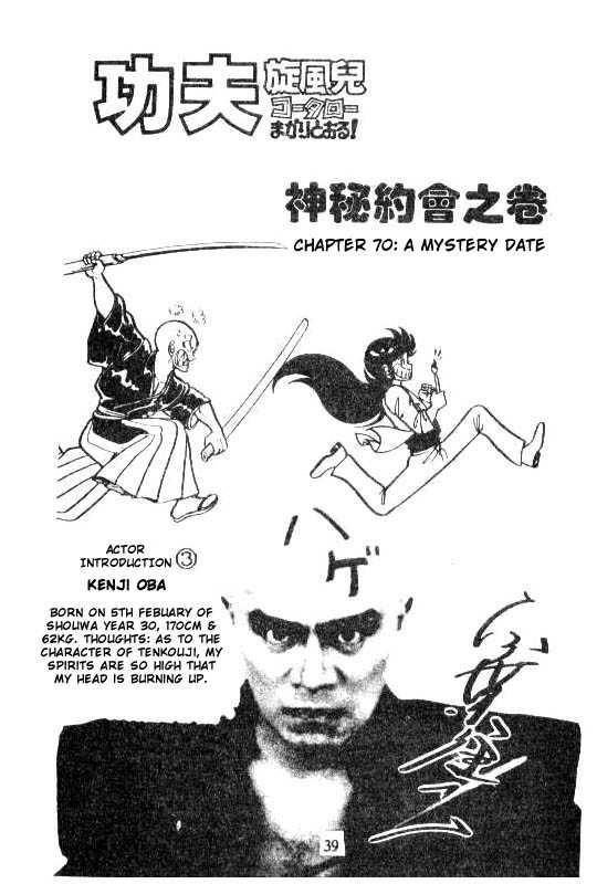 Kotaro Makaritoru 70 Page 1