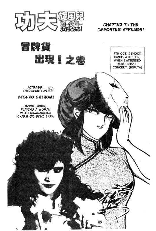 Kotaro Makaritoru 71 Page 1