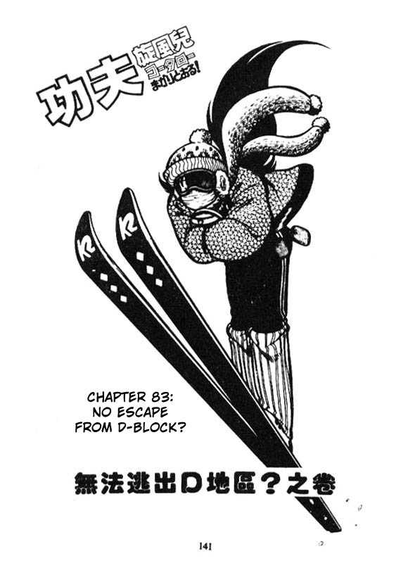 Kotaro Makaritoru 83 Page 1