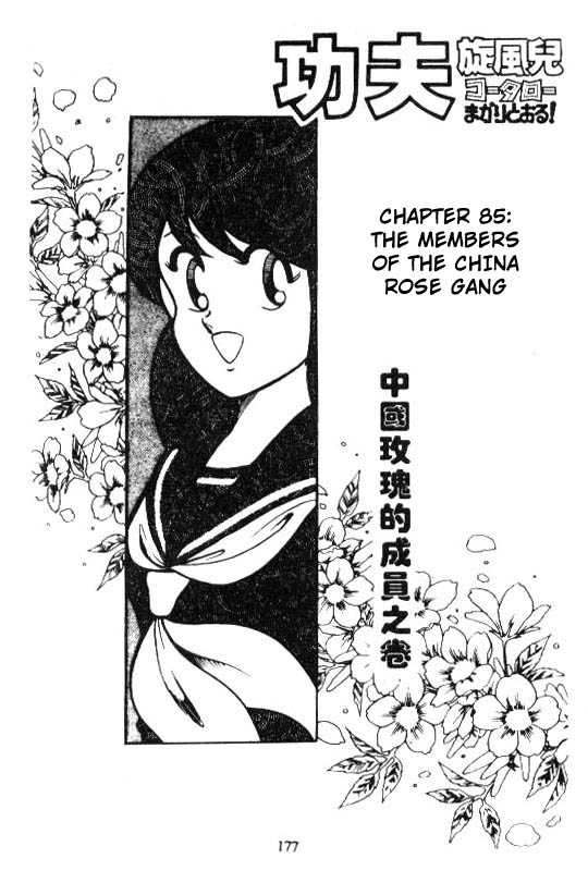 Kotaro Makaritoru 85 Page 1