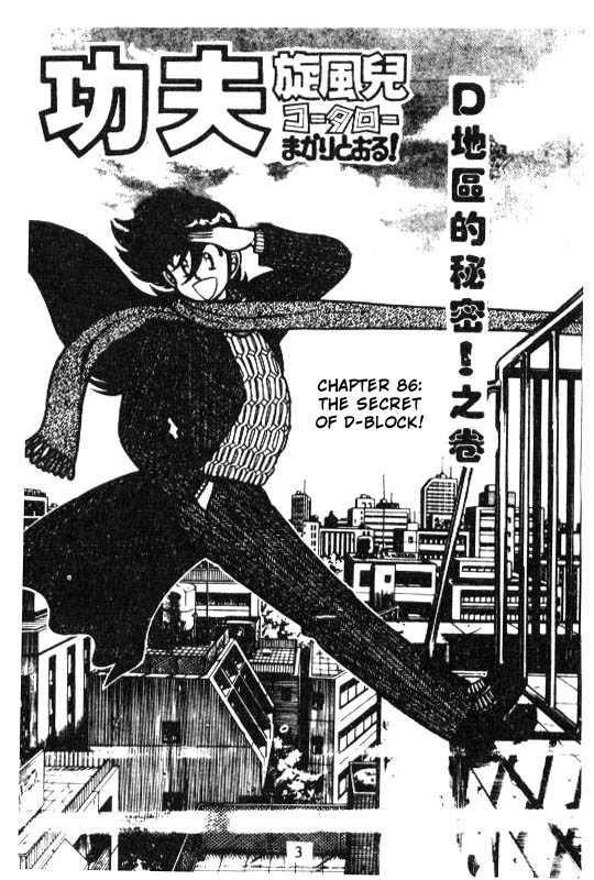 Kotaro Makaritoru 86 Page 2