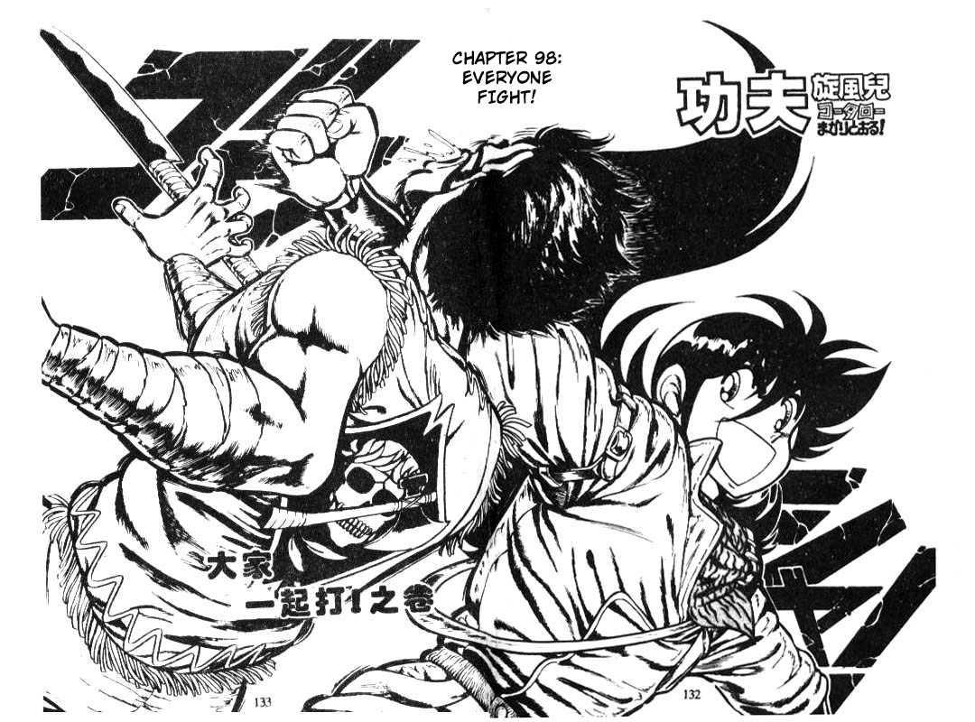 Kotaro Makaritoru 98 Page 2