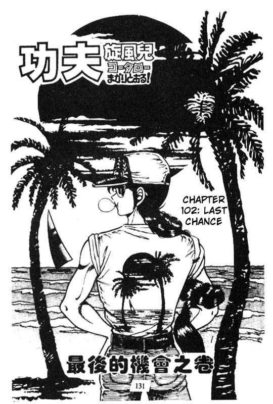 Kotaro Makaritoru 102 Page 1