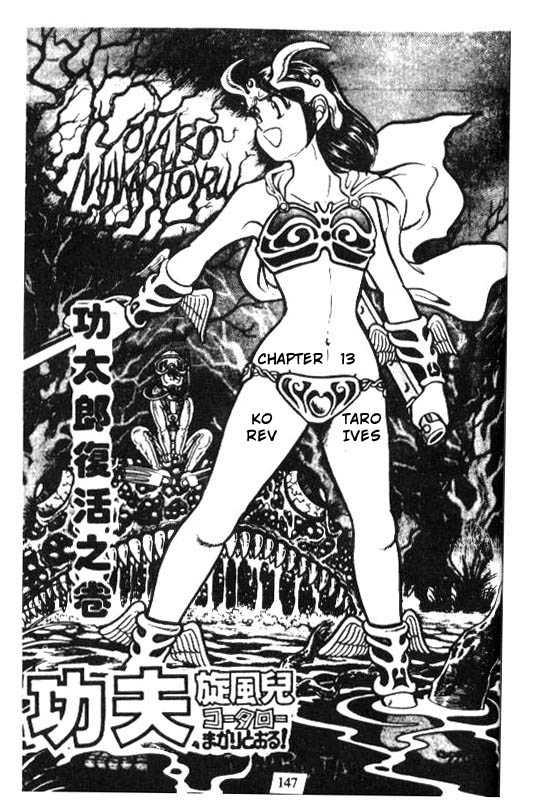 Kotaro Makaritoru 103 Page 1