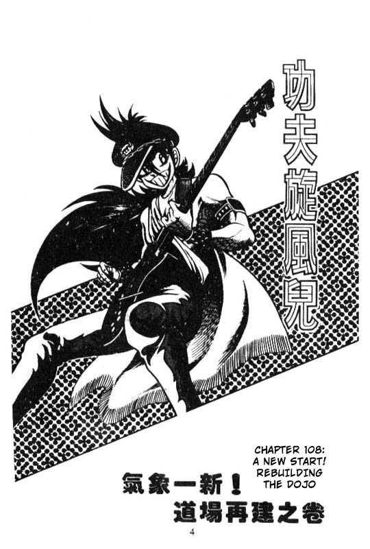 Kotaro Makaritoru 108 Page 2