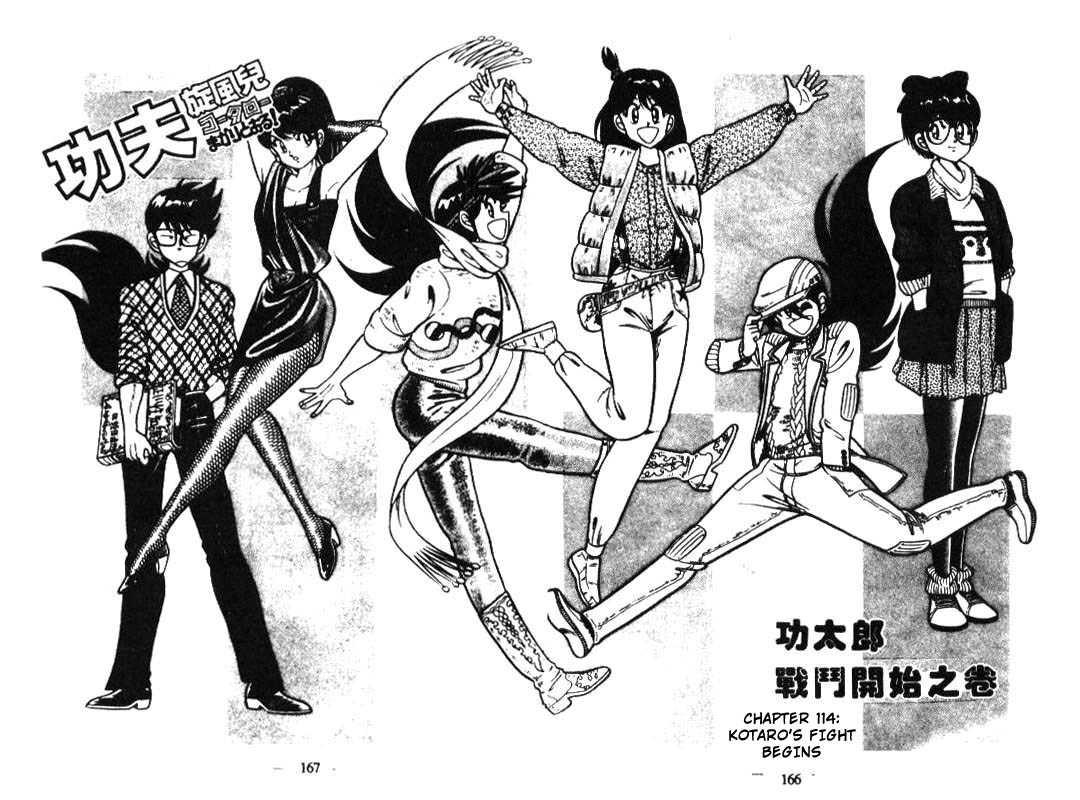 Kotaro Makaritoru 114 Page 1