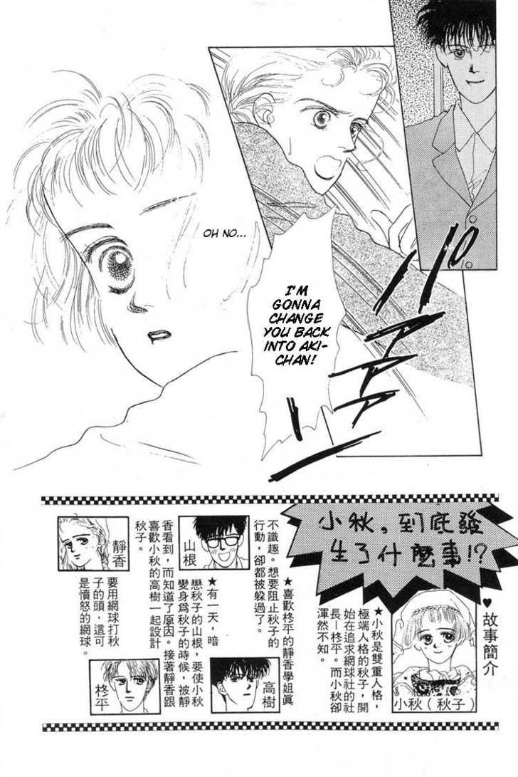 Akuma de Junai 1 Page 3